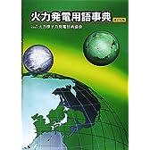 火力発電用語事典