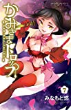 かみさまドロップ(7)(少年チャンピオン・コミックス)