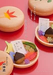 和菓子職人の旬ギフト そっとひらくと あきゆらら 5個入り包装