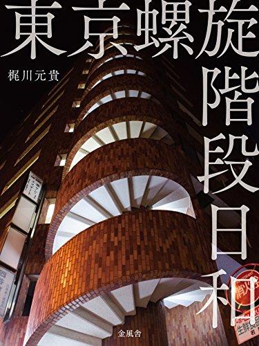 東京螺旋階段日和