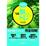 Forest 6th edition 解いてトレーニング (総合英語Forest)