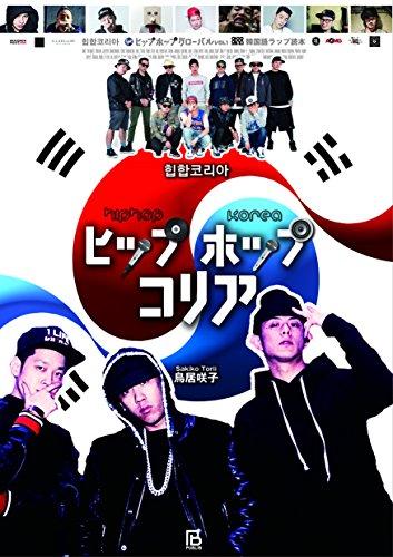 ヒップホップコリア: 韓国語ラップ読本 (ヒップホップグローバル)