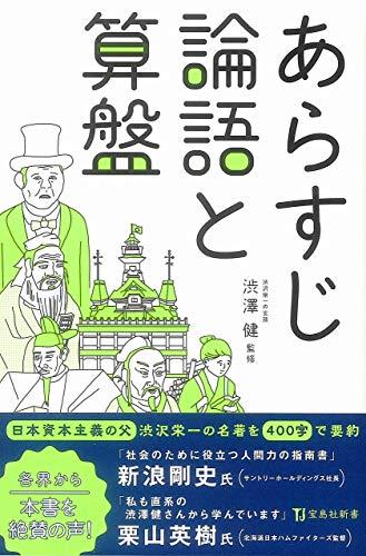 あらすじ論語と算盤 (宝島社新書)