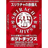 サンフレッシュ スリラチャの赤備えポテトチップス 100g×12袋
