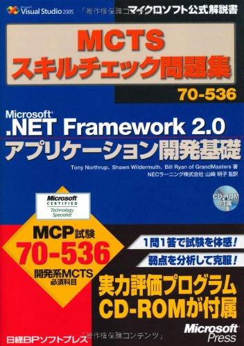 MCTSスキルチェック問題70-536.NET FRAMEWORK2.0アフリ開発基礎 (マイクロソフト公式解説書)の詳細を見る