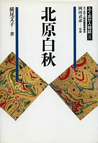 北原白秋 (西日本人物誌3)