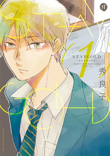 STAYGOLD 1 (IDコミックス gateauコミックス)の詳細を見る