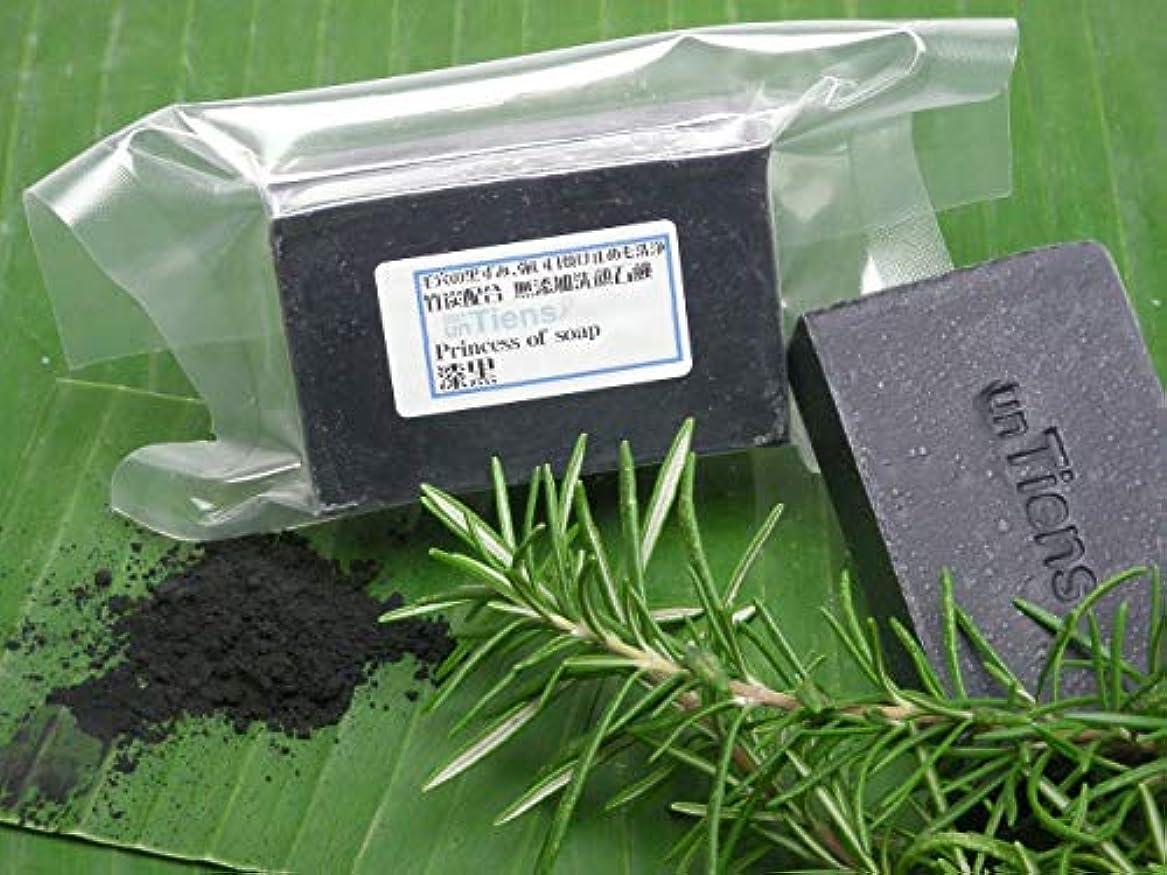 苦味曇った作成する手作り石鹸アンティアン プリンセスオブソープ 「漆黒」ちょっとお得な3個セット135g