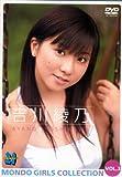 吉川綾乃 MONDO GIRLS COLLECTION Vol.3 [DVD]