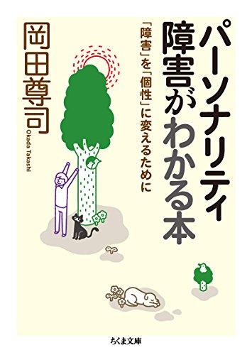 パーソナリティ障害がわかる本: 「障害」を「個性」に変えるために (ちくま文庫)