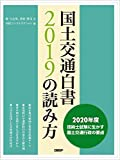 国土交通白書2019の読み方 画像