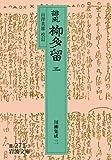 誹風 柳多留〈3〉 (岩波文庫―川柳集成 3)