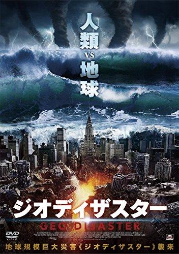 ジオディザスター [DVD]