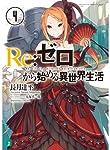 Re:ゼロから始める異世界生活4 (MF文庫J)