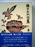 獅子文六全集〈第13巻〉 (1969年)