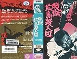 脱獄広島殺人囚 [VHS]