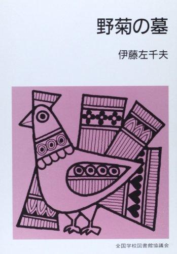 野菊の墓 (集団読書テキスト B 9)