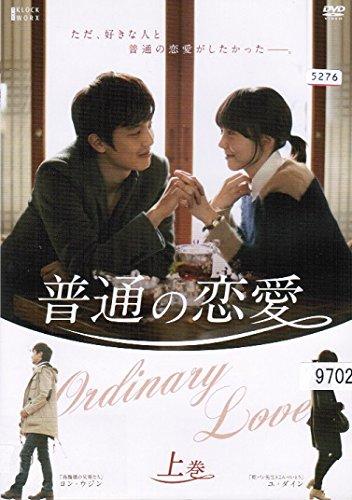 普通の恋愛 [レンタル落ち] (全2巻セット) [マーケットプレイス DVDセット]