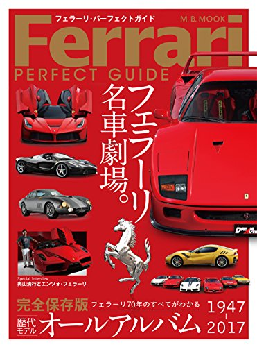 FERRARI PERFECT GUIDE (M.B.MOOK)