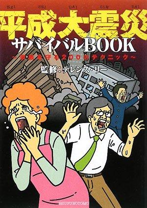 平成大震災サバイバルBOOK—家族を守る200のテクニック