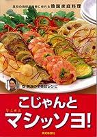 こじゃんとマシッソヨ!―高知の食材で簡単に作れる韓国家庭料理 安英淑の辛美味レシピ