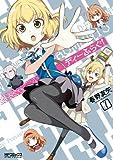 ディーふらぐ! 7 (MFコミックス アライブシリーズ)