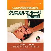 ヘルスケア臨床現場におけるクリニカルマッサージ DVD実践編 ペーパーバック版 (GAIA BOOKS)