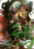 鴉 KARASU(4)(完) (ヤングガンガンコミックス)