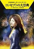 コンセプトの大祭典 (ハヤカワ文庫 SF ロ 1-420 宇宙英雄ローダン・シリーズ 420)
