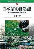 日本茶の自然誌―ヤマチャのルーツを探る (愛知大学綜合郷土研究所ブックレット (11))