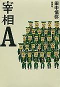 田中慎弥『宰相A』の表紙画像