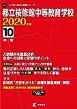 都立桜修館中等教育学校 2020年度用 《過去10年分収録》 (中学別入試問題シリーズ J24)
