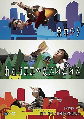 第16回東京03単独公演「あるがままの君でいないで」 [DVD]の詳細を見る