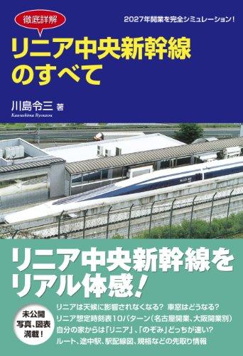 徹底詳解 リニア中央新幹線のすべて