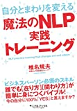 自分とまわりを変える魔法のNLP実践トレーニング