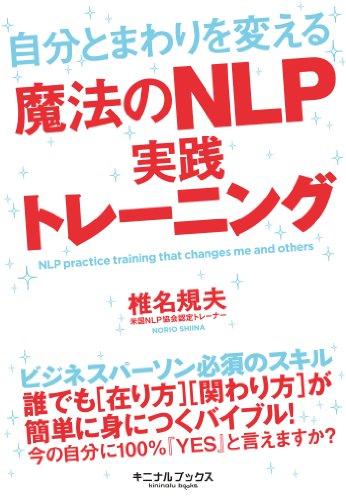 自分とまわりを変える魔法のNLP実践トレーニングの詳細を見る
