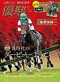 月刊『優駿』 2019年 06月号 [雑誌]