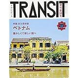 TRANSIT(トランジット)38号ベトナム 懐かしくて新しい国へ (講談社 Mook(J))
