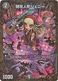 デュエルマスターズ新9弾/DMRP-09/G3/特攻人形ジェニー