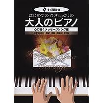すぐ弾ける はじめての ひさしぶりの 大人のピアノ 心に響くメッセージソング編 ●大きな譜面に音名ふりがな付き● 旅立ちの日に~希望・感謝・応援のうた特集