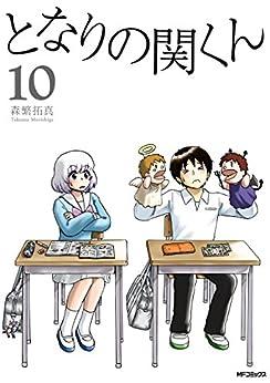 となりの関くん 10 (MFコミックス フラッパーシリーズ) by [森繁拓真]