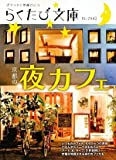 京都の夜カフェ (らくたび文庫)