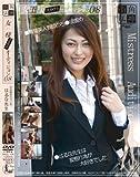 女王様スカウトオーディション 08 美人教師はるな先生  MAS-08 [DVD]