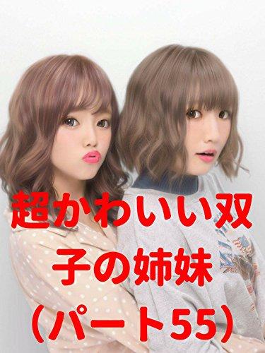 ビデオクリップ: 超かわいい双子の姉妹(パート55)