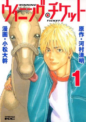 ウイニング・チケット(1) (ヤングマガジンコミックス)の詳細を見る