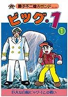ビッグ・1 第1巻 (藤子不二雄Aランド Vol. 34)