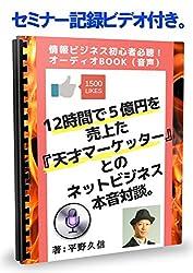 12時間で5億円を売上た『天才マーケッター』との最新ネットビジネス対談
