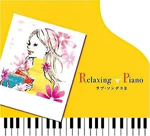 リラクシング・ピアノ~ラブ・ソングス2