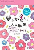 夢をかなえる人の手帳2012(red)