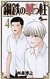 鋼鉄の華っ柱(4) (少年サンデーコミックス)